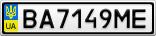 Номерной знак - BA7149ME