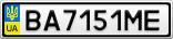 Номерной знак - BA7151ME