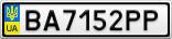 Номерной знак - BA7152PP