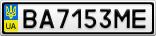 Номерной знак - BA7153ME