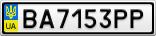 Номерной знак - BA7153PP