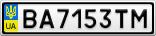 Номерной знак - BA7153TM
