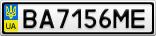 Номерной знак - BA7156ME