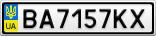 Номерной знак - BA7157KX