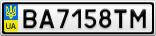 Номерной знак - BA7158TM