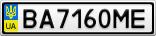 Номерной знак - BA7160ME