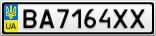 Номерной знак - BA7164XX
