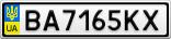 Номерной знак - BA7165KX
