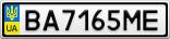 Номерной знак - BA7165ME