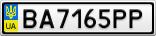 Номерной знак - BA7165PP