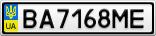 Номерной знак - BA7168ME