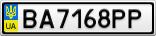 Номерной знак - BA7168PP