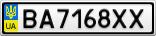 Номерной знак - BA7168XX