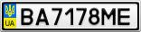 Номерной знак - BA7178ME