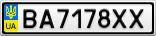 Номерной знак - BA7178XX