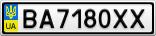 Номерной знак - BA7180XX