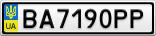 Номерной знак - BA7190PP