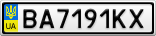 Номерной знак - BA7191KX