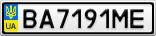 Номерной знак - BA7191ME