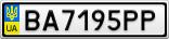 Номерной знак - BA7195PP