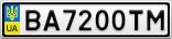 Номерной знак - BA7200TM