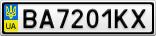 Номерной знак - BA7201KX