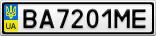 Номерной знак - BA7201ME