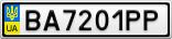 Номерной знак - BA7201PP