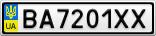 Номерной знак - BA7201XX