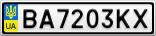 Номерной знак - BA7203KX