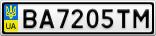Номерной знак - BA7205TM