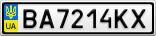 Номерной знак - BA7214KX