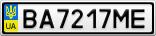 Номерной знак - BA7217ME
