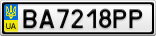 Номерной знак - BA7218PP