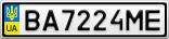 Номерной знак - BA7224ME