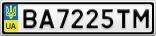 Номерной знак - BA7225TM