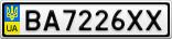 Номерной знак - BA7226XX