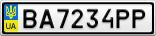 Номерной знак - BA7234PP