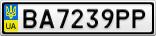 Номерной знак - BA7239PP