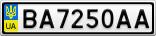 Номерной знак - BA7250AA