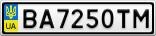Номерной знак - BA7250TM