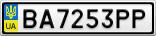 Номерной знак - BA7253PP
