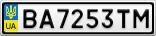 Номерной знак - BA7253TM