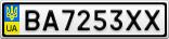 Номерной знак - BA7253XX