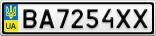 Номерной знак - BA7254XX