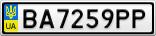 Номерной знак - BA7259PP