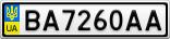 Номерной знак - BA7260AA