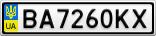 Номерной знак - BA7260KX