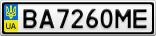 Номерной знак - BA7260ME
