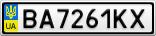 Номерной знак - BA7261KX
